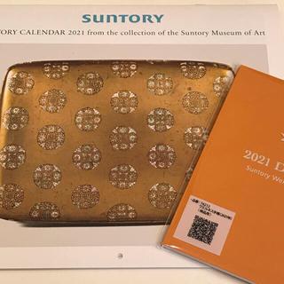 サントリー(サントリー)のサントリー カレンダー 2021(カレンダー/スケジュール)
