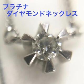 ジュエリーマキ(ジュエリーマキ)のダイヤモンド プラチナネックレス(ネックレス)