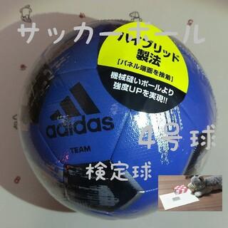 アディダス(adidas)のサッカーボール 検定球 4号球 アディダス 新品 未使用(ボール)