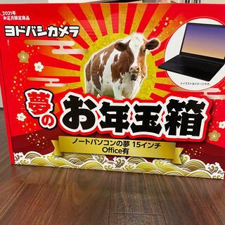 フジツウ(富士通)のヨドバシ お年玉箱 ノートパソコンの夢 15インチ Office有富士通 FMV(ノートPC)