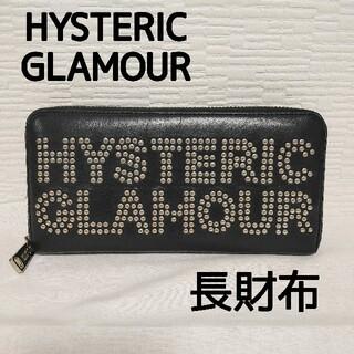 ヒステリックグラマー(HYSTERIC GLAMOUR)のヒステリックグラマー  LOGO STUDS ロングウォレット(財布)