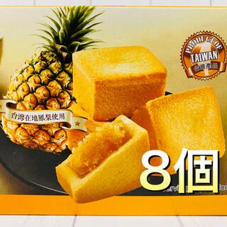 台湾銘菓♥︎︎パイナップルケーキ8個♥︎︎(菓子/デザート)