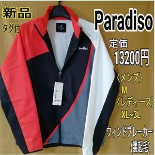 パラディーゾ(Paradiso)の新品Mパラディーゾウインドブレーカーテニスバドミントンゴルフ長袖メンズレディース(ウェア)