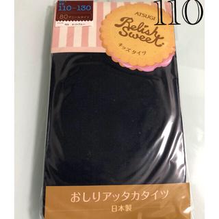 アツギ(Atsugi)の【新品】アツギ オシリアッタカタイツ 110から130(靴下/タイツ)