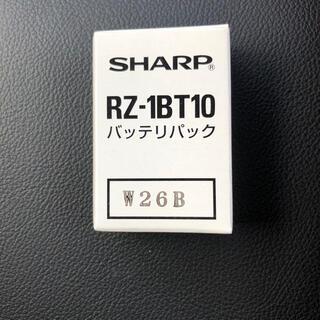 シャープ(SHARP)のRZ-1BT10 シャープ純正 バッテリーパック 新品未使用(バッテリー/充電器)