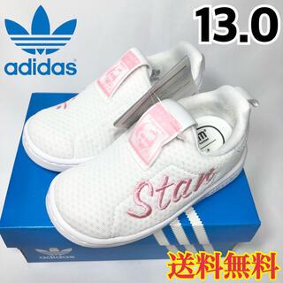 アディダス(adidas)の新品◉アディダス スタンスミス キッズ ベビー スニーカー 白 ピンク 13.0(スニーカー)