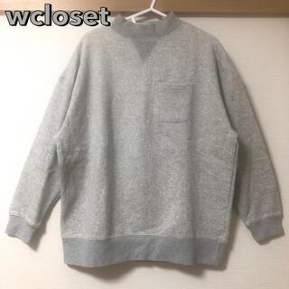 ダブルクローゼット(w closet)の【新品】ダブルクローゼット wcloset スウェット トレーナー グレー(トレーナー/スウェット)