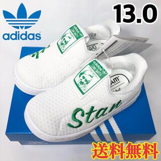 アディダス(adidas)の新品◉アディダス スタンスミス キッズ ベビー スニーカー 白 緑 13.0(スニーカー)