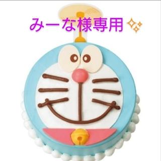 みーな様専用✨(菓子/デザート)