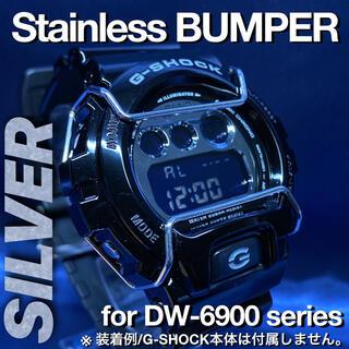 G-SHOCK DW-6900系 バンパー(プロテクター) シルバー(腕時計(デジタル))
