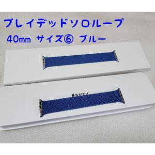Apple - Apple Watch 40mm 純正ベルト ブレイデッドソロループ 6サイズ