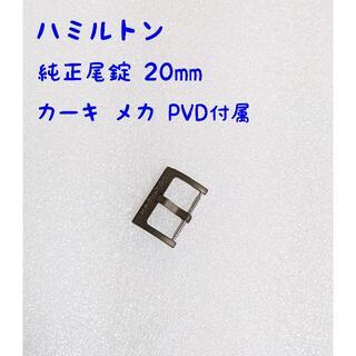 Hamilton - ハミルトン純正 尾錠 20mm アースカラー PVD