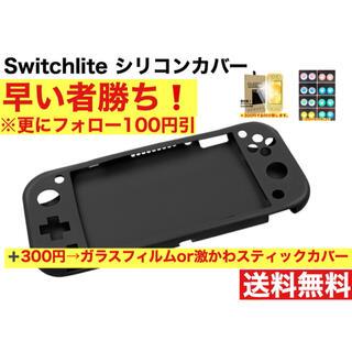 ニンテンドースイッチ(Nintendo Switch)の⭐️最安値‼️SwitchLite スイッチ ライト シリコン ケース カバー(その他)