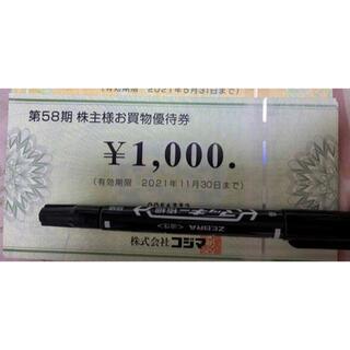 コジマ株主優待(ショッピング)