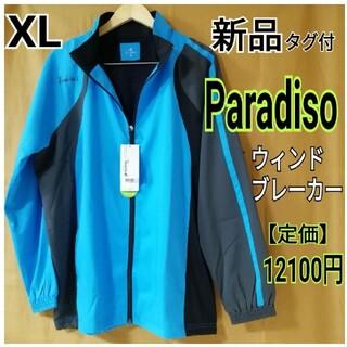 パラディーゾ(Paradiso)のXL新品★パラディーゾ ウインドブレーカー テニスウェア メンズ レディース長袖(ウェア)