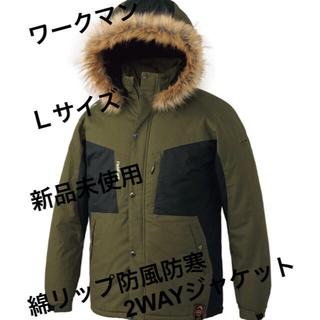 ウォークマン(WALKMAN)の【新品】ワークマン 2020モデル 綿リップ防風防寒2WAYジャケット Lサイズ(マウンテンパーカー)