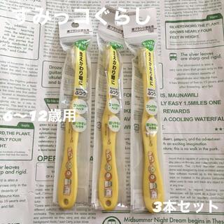 サンエックス - 【新品!】子ども 歯ブラシ 3本セット! すみっコぐらし 6〜12歳用①
