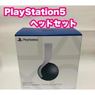プレイステーション(PlayStation)の新品未開封 PS5 PULSE 3D ワイヤレス ヘッドセット(ヘッドフォン/イヤフォン)