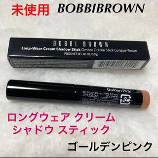 ボビイブラウン(BOBBI BROWN)の未使用 BOBBIBROWN ロングウェア クリームシャドウ スティック(アイシャドウ)