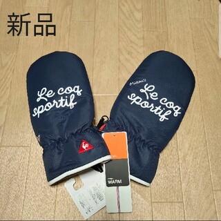 le coq sportif - 【新品】レディース ゴルフミトン 両手用 le coq sportif