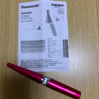 パナソニック(Panasonic)のホットビューラー まつげくるん Panasonic(ホットビューラー)