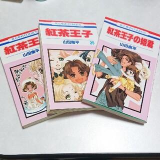 ハクセンシャ(白泉社)のコミック 紅茶王子(全巻セット)