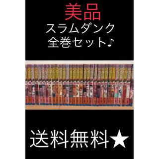 シュウエイシャ(集英社)の美品 スラムダンク 全巻セット 1-31巻(全巻セット)