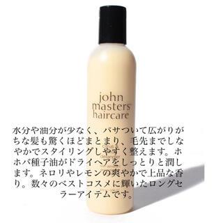 ジョンマスターオーガニック(John Masters Organics)の新品 ジョンマスターオーガニック 爽やかなの香り♡ヘアコンディショナー(コンディショナー/リンス)