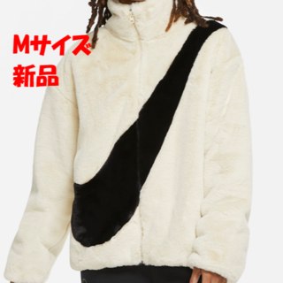 ナイキ(NIKE)のナイキ フェイクファージャケット クリーム Mサイズ CU6559 新品/未使用(毛皮/ファーコート)