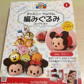 ディズニー(Disney)の隔週刊 ディズニー ツムツム 編みぐるみコレクション 2016年 3/9号(その他)