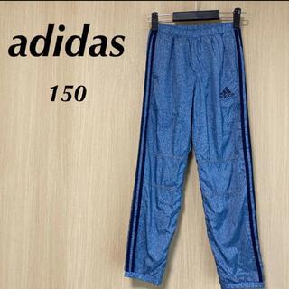 アディダス(adidas)の美品 adidas アディダス 150 ジャージ パンツ ウィンドブレーカー(パンツ/スパッツ)