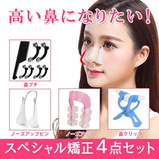 鼻プチ コルセット ノーズアップピン 4点セット 鼻筋 矯正 新品(フェイスローラー/小物)
