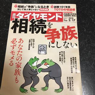 ダイヤモンド社 - 週刊ダイヤモンド 相続