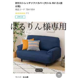 ニトリ(ニトリ)のニトリ ソファーカバー 2人掛け用(ソファカバー)