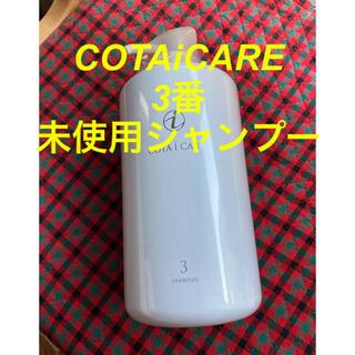 コタアイケア(COTA I CARE)のCOTAiCARE 3 未使用シャンプー(シャンプー)