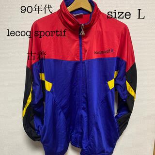 ルコックスポルティフ(le coq sportif)の旧タグ! 90s ルコック lecoq sportif ジャージ 古着(ジャージ)