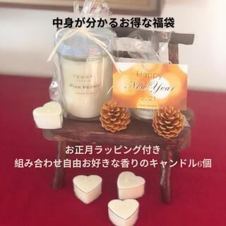 中身がわかる福袋★組み合わせ自由お好きな香りのアロマソイキャンドル6個(キャンドル)
