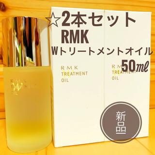アールエムケー(RMK)の☆新品 2本セット☆ RMK Wトリートメント オイル 50ml (美容液)