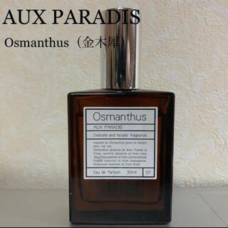 AUX PARADIS - AUXPARADIS オードパルファム #07 Osmanthus (金木犀)