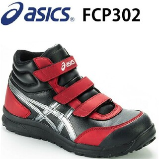 asics - アシックス安全靴 限定カラー