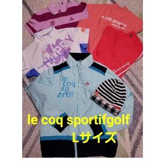 le coq sportif - レディースルコックゴルフLサイズ6点セット