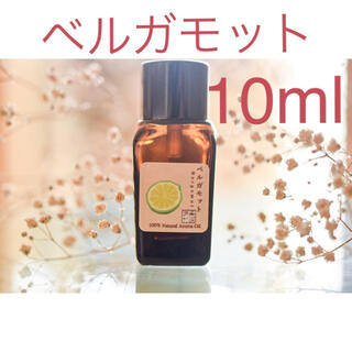 ベルガモット 10ml  アロマ用精油 エッセンシャルオイル(エッセンシャルオイル(精油))