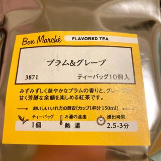 ルピシア(LUPICIA)のルピシア ボンマルシェ プラム&グレープ ティーバッグ10個(茶)