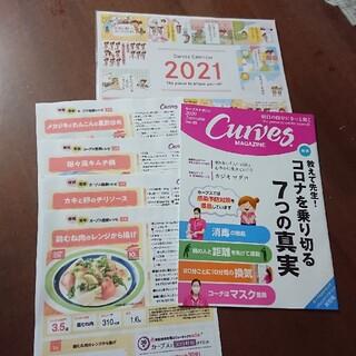 カーブスカレンダー&カーブスマガジン(2冊セット)(カレンダー)