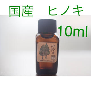 ヒノキ 10ml  アロマ用精油 エッセンシャルオイル(エッセンシャルオイル(精油))