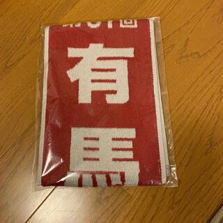 有馬記念タオル(記念品/関連グッズ)