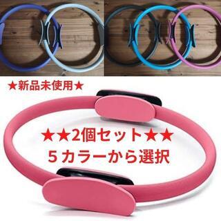 2個セット 新品 5カラー選択 ピラティスリング フィットネス ヨガ 自宅(ヨガ)