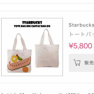 スターバックスコーヒー(Starbucks Coffee)のスタバ②(エコバッグ)