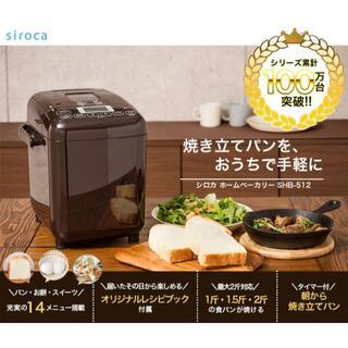 ホームベーカリー 餅 シロカ siroca SHB-512 ブラウン(ホームベーカリー)