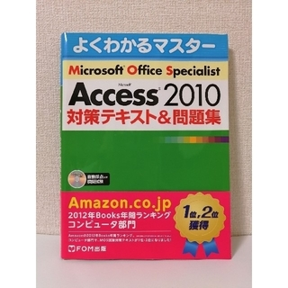 MOS - MOS Access2010【テキスト&問題集CD-ROM付】